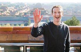 Цукерберг отдаст свою долю в Facebook на благотворительность