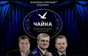 """Навальный рассказал, сколько стоил фильм """"Чайка"""""""