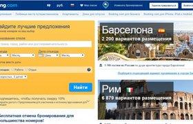Вакансия дня: российский сотрудник Booking.com с переездом в Амстердам