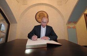 Чиновники получат к Новому году по сборнику цитат Владимира Путина