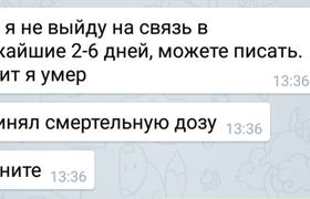 В соцсетях обсуждают самоубийство подростка, поддерживавшего Украину