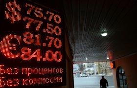 Экономисты: доллар может стоить и 100 рублей, но предаваться пессимизму не стоит