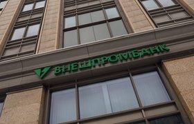 ЦБ отозвал лицензию у Внешпромбанка