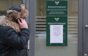 АСВ приостановило выплаты вкладчикам Внешпромбанка
