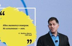 Цитаты предпринимателей: Майкл Делл, CEO Dell