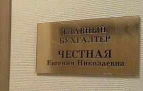Жизнь со смешной фамилией: истории российских профессионалов