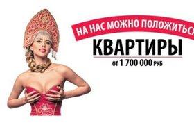 """ФАС усомнился в пристойности рекламы """"Мортон"""""""