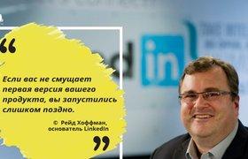 Цитаты предпринимателей: Рейд Хоффман, основатель LinkedIn