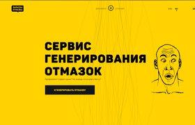 """В рунете появился сервис, генерирующий """"отмазки"""" от работы"""