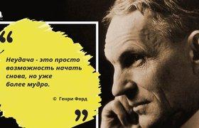 Цитаты предпринимателей: Генри Форд