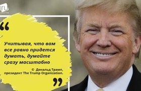 Цитаты предпринимателей: Дональд Трамп, президент The Trump Organization