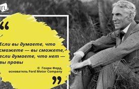 Цитаты предпринимателей: Генри Форд, основатель Ford Motor Company