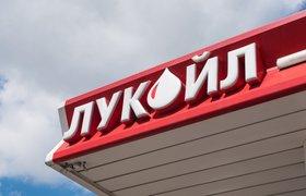 "Средний доход топ-менеджмента ""Лукойла"" сократился на 13%"