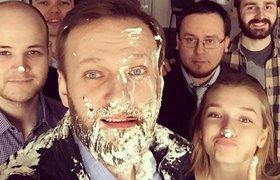 Алексея Навального забросали тортами у его офиса в Москве