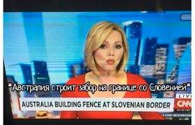 Когда путаешь Красноярск с Краснодаром, а Австралию с Австрией...