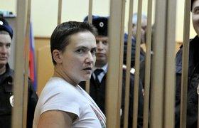 В соцсетях обсуждают последнее слово украинской летчицы Надежды Савченко