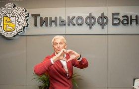 """Тиньков подарил лучшим сотрудникам """"Тинькофф банк"""" акции компании на $22 млн"""