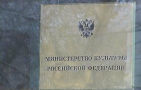 Замглавы Минкультуры задержан по делу о хищении госсредств