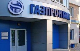 Несмотря на убытки, Газпромбанк увеличил выплаты топ-менеджерам почти вдвое