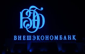 ВЭБ объявил о запуске нового IT-фонда и инвестициях сразу в четыре российских проекта