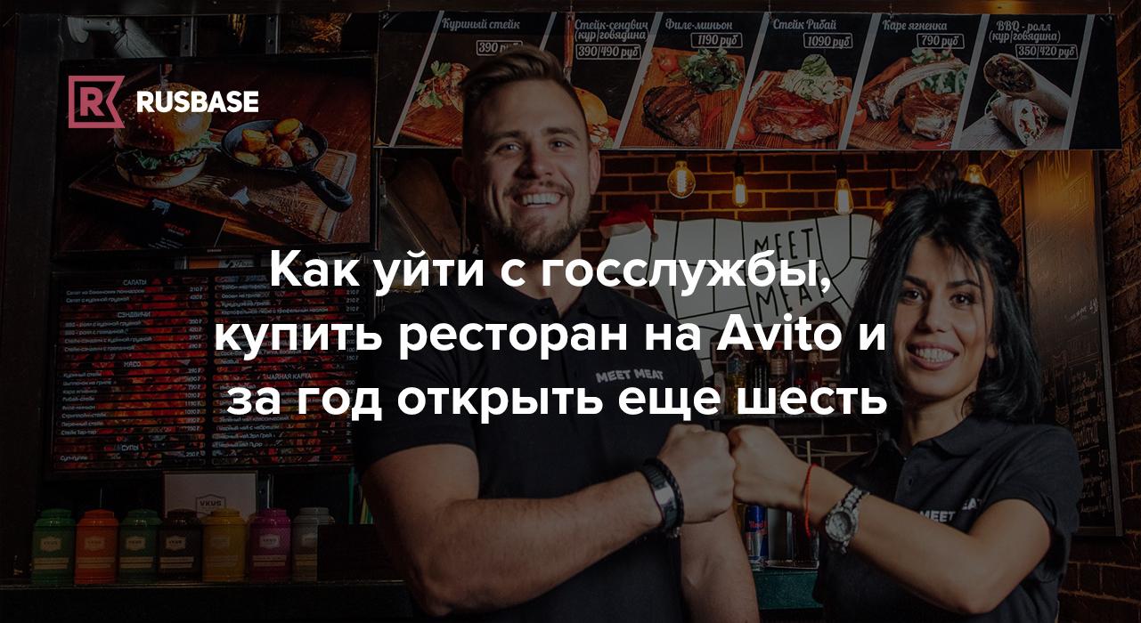 Как уйти с госслужбы, купить ресторан на Avito и за год открыть еще шесть | Rusbase