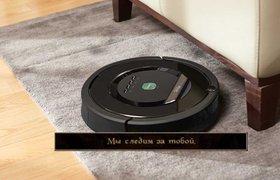 Производитель роботов-уборщиков Roomba начнет продавать данные о домах пользователей