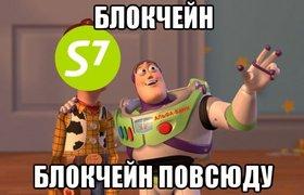 «Альфа-Банк» и S7 Airlines провели первую в России сделку-аккредитив через блокчейн
