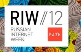 Russian Internet Week расширила программу
