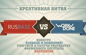 Конкурс: расскажи, что для тебя RusBase и получи разработку логотипа
