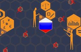 В России решили создать блокчейн-платформу для обслуживания криптовалюты