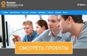 Победители Russian Developers Cup попадут в преакселератор ФРИИ