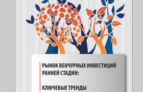 Исследование РВК и ВЦИОМ: Ключевые тренды рынка посевных инвестиций в России