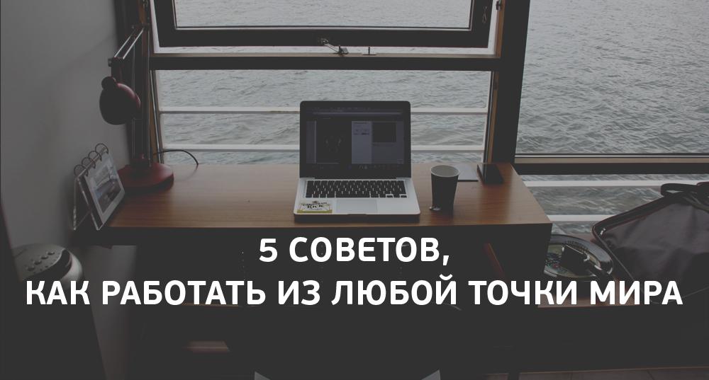 5 советов, как работать из любой точки мира