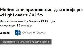 Объявлен тендер на мобильное приложение для конференции