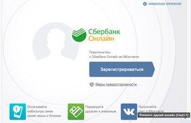 Сбербанк запустил интернет-банк в социальной сети «ВКонтакте»