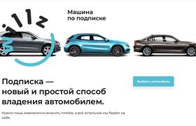 В России заработал сервис подписки на автомобили по цене от ₽31000 в месяц