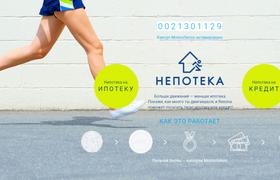 Rexona поможет россиянам погасить ипотеку