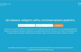 Aviasales и Илья Сачков запустили сайт по проверке авиабилетов
