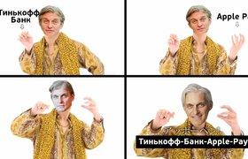 Олег Тиньков пообещал запуск Apple Pay для «Тинькофф банка» в ноябре