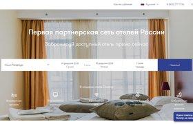 Российский стартап по развитию партнерской сети отелей Roomp сообщил о привлечении $250 тысяч