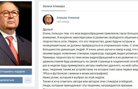 Усманов пообещал iPhone 7 за лучшие мемы и стикеры про видеообращение к Навальному
