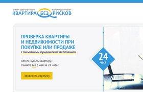 Александр Румянцев вложился в российский стартап «КвартираБезРисков»