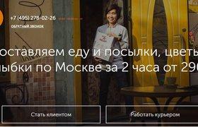 Российский стартап Today Delivery привлек $500 тысяч