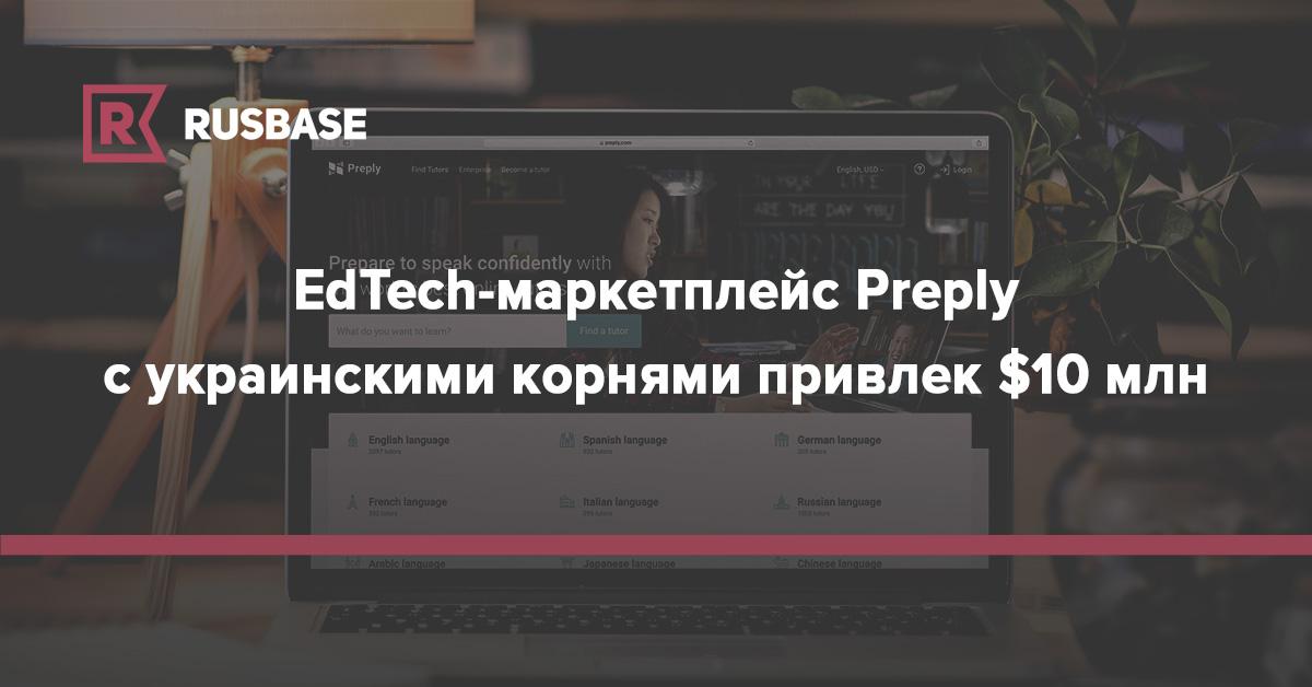 EdTech-маркетплейс Preply с украинскими корнями привлек $10 млн