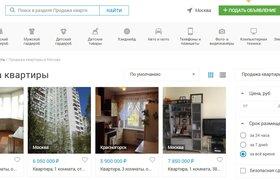 «Юла» запустила сервис для продажи квартир с сопровождением сделок