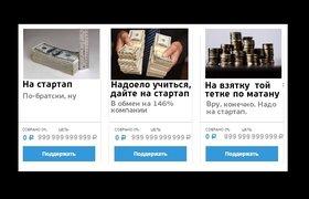 В России запустили краудфандинговую платформу для вузов
