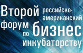 Второй российско-американский форум по бизнес-инкубаторству