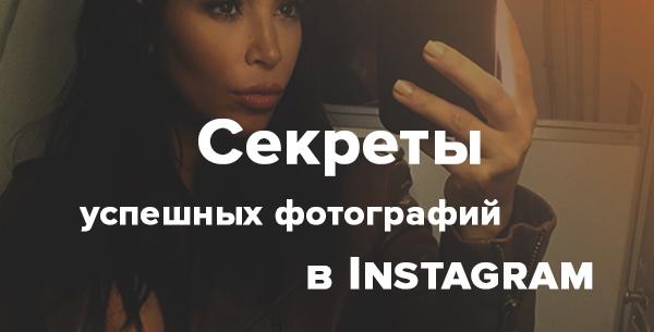 Секреты успешных фотографий в Instagram