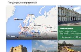 Google начал сотрудничать с российскими продавцами авиабилетов