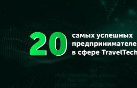 20 cамых успешных предпринимателей в сфере TravelTech